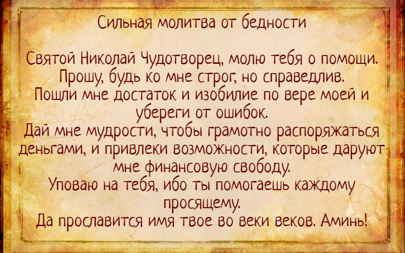 Читать молитву Николаю Чудотворцу от бедности