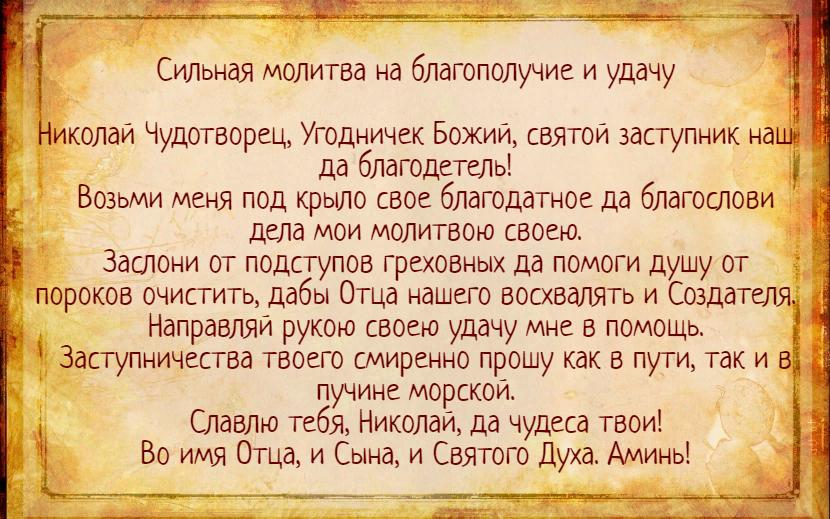 Читать молитву Николаю Чудотворцу