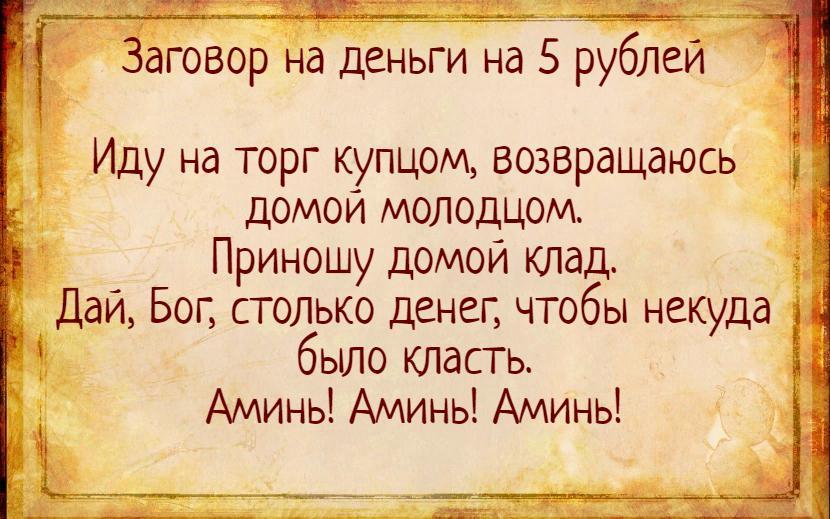 Заговор на деньги читать на 5 рублей